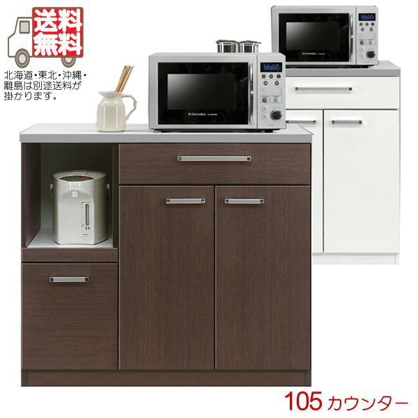 キッチンカウンター キッチンカウンターテーブル ハイカウンター キッチン収納 幅105cm 完成品 家電収納 選べる ホワイト ブラウン 北欧モダン おしゃれ 日本製 国産