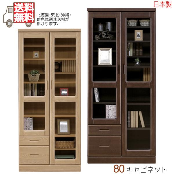 本棚 完成品 書棚 キャビネット フリーボード 幅80cm ブックシェルフ 選べる2色 天然木 おしゃれ 国産 日本製