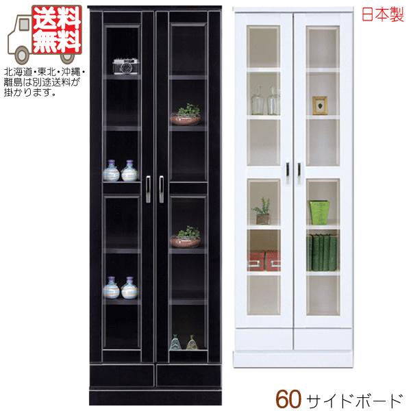 本棚 書棚 扉付き 完成品 キャビネット フリーボード 幅60cm ブックシェルフ ホワイト ブラック 選べる2色 おしゃれ 日本製 国産 大川家具