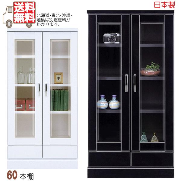 本棚 完成品 扉付き 書棚 ブックシェルフ キャビネット フリーボード 幅60cm 日本製 選べる ホワイト ブラック おしゃれ お洒落