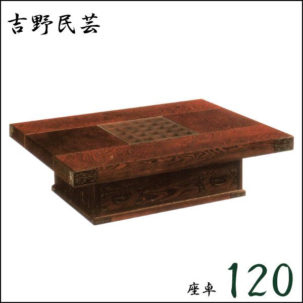 民芸家具 座卓 ちゃぶ台 ローテーブル 和風 和モダン 業務用 木製 吉野民芸 座卓120cm
