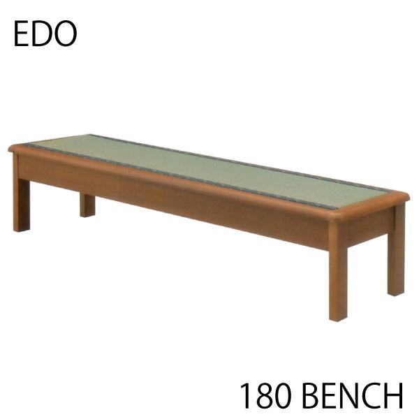 ベンチ 畳ベンチ 畳付チェアー 椅子 タモ 木製 和 和風 モダン 180