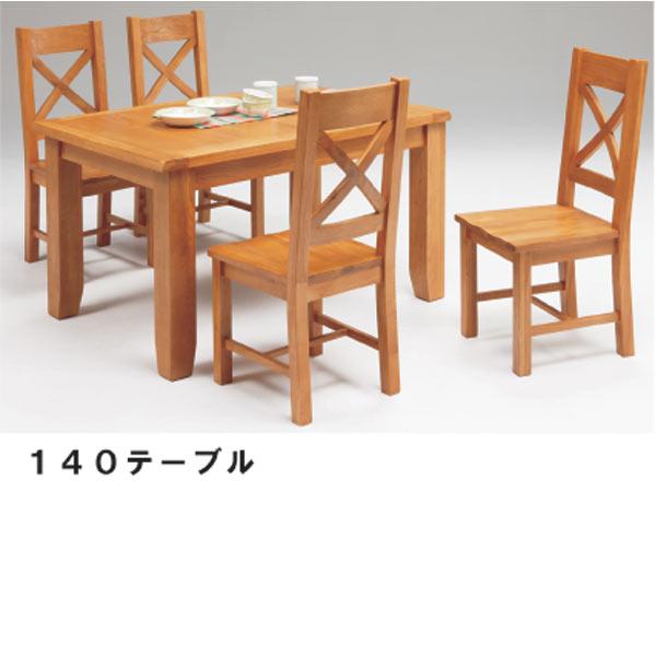 ダイニングテーブル 食卓テーブル 幅140 北欧 カントリー 送料無料