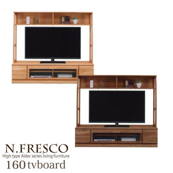 テレビ台 テレビボード ハイタイプ 幅160cm 北欧ミッドセンチュリー