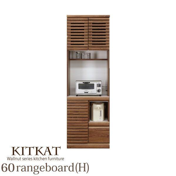 レンジ台 キッチン収納 幅60cm 完成品 木製 北欧 アウトレット価格 日本製