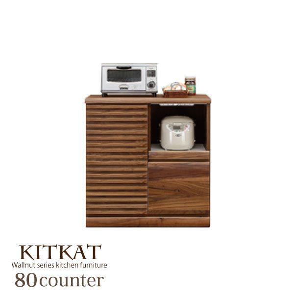 キッチンカウンター キッチン収納 幅80cm 完成品 木製 北欧 アウトレット価格 日本製