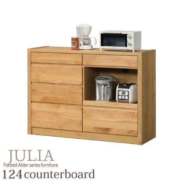 キッチンカウンター キッチン収納 124cm 国産家具 完成品 カントリー 木製 北欧