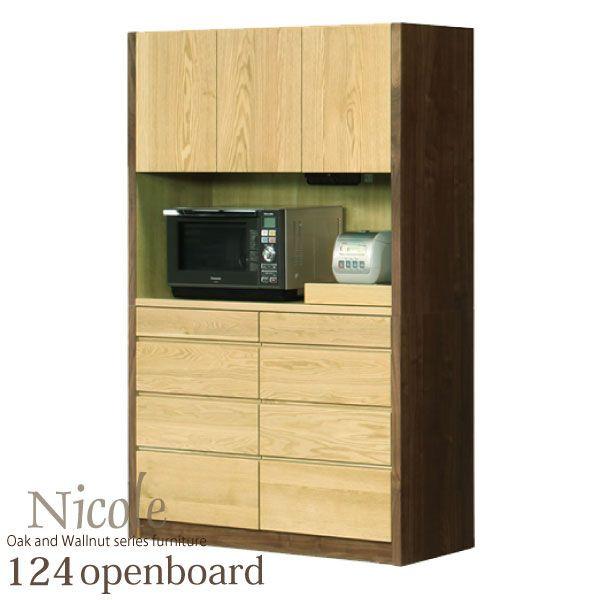 レンジ台 キッチン収納 幅124cm 完成品 木製 北欧 アウトレット価格 日本製