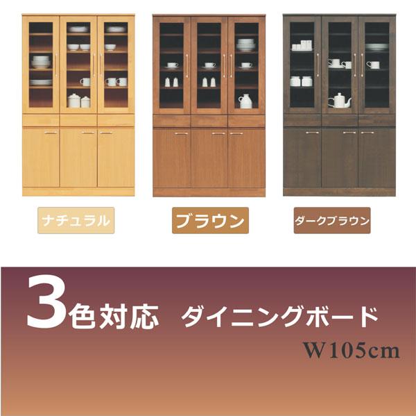 食器棚 キッチン収納 レンジボード ダイニングボード 日本製 幅105cm 完成品 シンプル 送料無料
