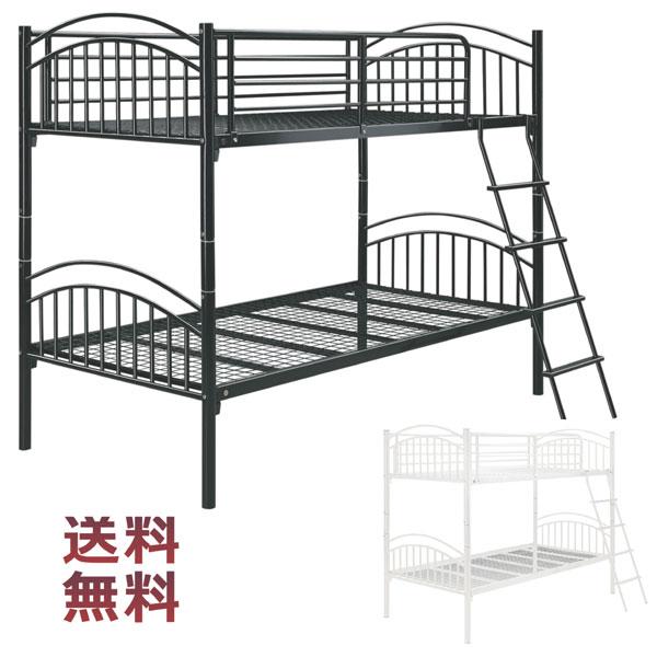 2段ベッド 二段ベット 子供部屋 【送料無料】北欧 モダン スチール