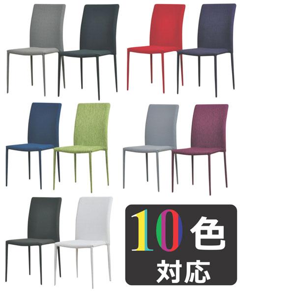 チェア スタッキングチェアー シンプル イス 椅子 10色対応 モダン