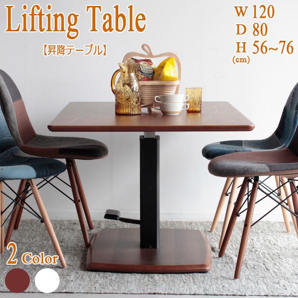 ダイニングテーブル 食卓テーブル 幅120 昇降式 北欧 モダン カフェ