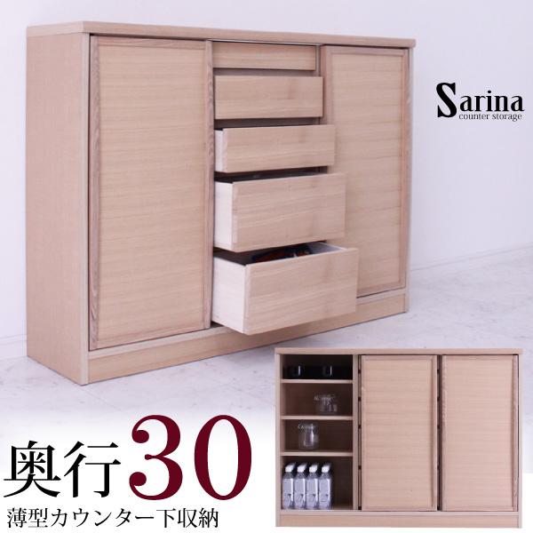 カウンター下収納 引き戸 幅120cm 完成品 薄型 木製 キャビネット カウンター 収納 北欧 モダン