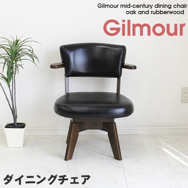 【送料無料】ダイニングチェア チェアー 椅子 回転式 丸 円 木製 人気 おしゃれ 北欧 カフェ