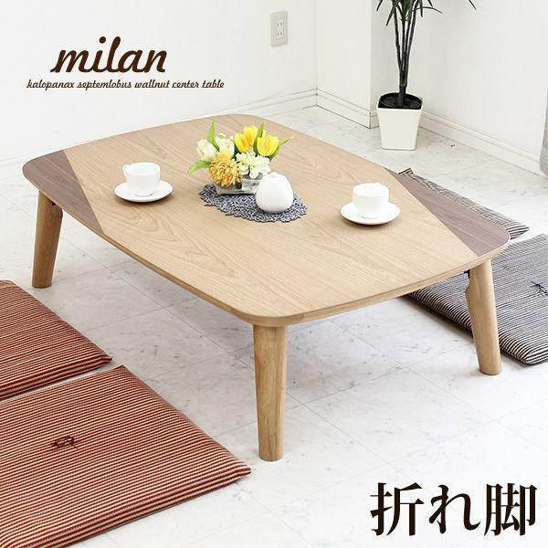 ローテーブル 折れ脚 センターテーブル 幅120cm 和 和風 【送料無料】
