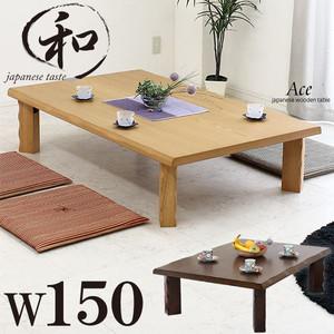 折りたたみ座卓 ローテーブル ちゃぶ台 150 送料無料 和風 和モダン オシャレ 木製 折りたたみ 座卓 おしゃれ お洒落 送料込み