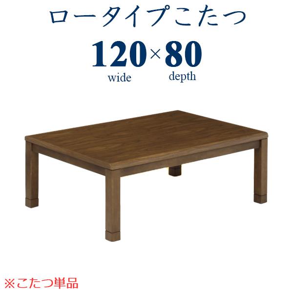 こたつ おしゃれ こたつテーブル おすすめ こたつ ロータイプ 幅120 高さ調節 継ぎ脚 選べる ブラウン色 栓柄転写 省スペースコタツ 四角型こたつ 長方形 四角 木製 シンプル 和モダン