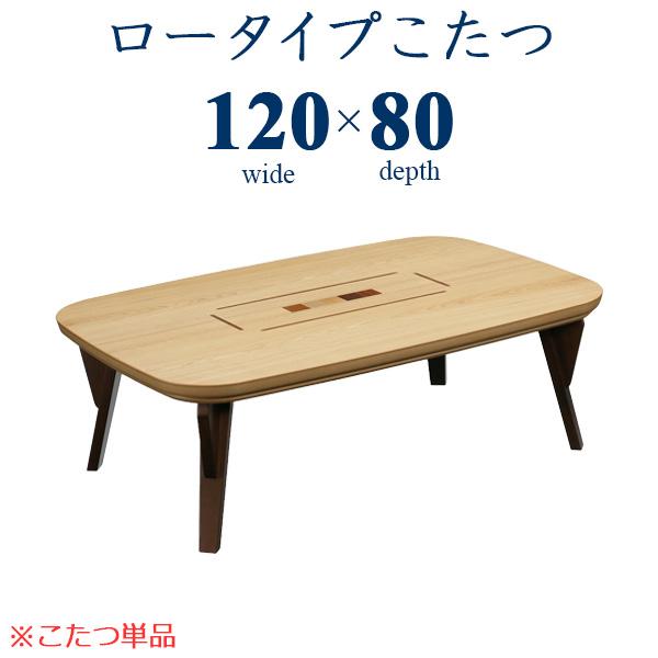 こたつ ロータイプこたつ こたつテーブル 120 家具調 木製 タモ象嵌入り コタツ 和風 洋風 モダン ナチュラル こたつのみ 600W手元コントロール 送料無料