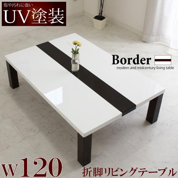 リビングテーブル センターテーブル ローテーブル 折りたたみ 120
