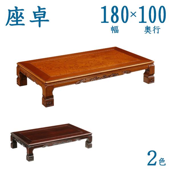 座卓 ちゃぶ台 ローテーブル 和風 和モダン 木製 180 送料無料 お洒落 おしゃれ オシャレ 送料込み HOUZAN