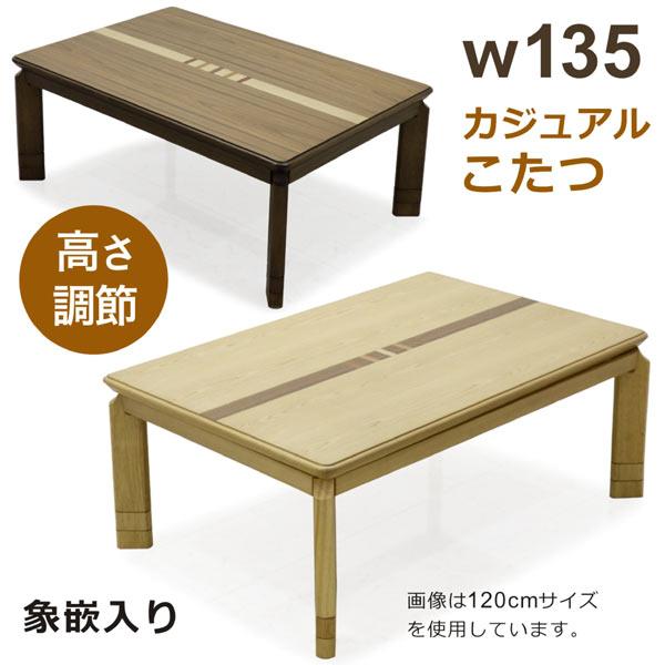 こたつ おしゃれ こたつテーブル おすすめ 長方形こたつ ロータイプ 幅135 高さ調節 継ぎ脚 選べる ナチュラル色 ウォールナット色 省スペースコタツ 四角型こたつ 長方形 四角 木製 シンプル 和モダン