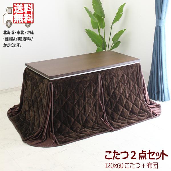 ダイニングこたつ 高さ調節 ハイタイプこたつ 布団 こたつテーブルセット 木製 2人用コタツ 2点セット おすすめ アウトレット価格 和風 モダン 送料無料