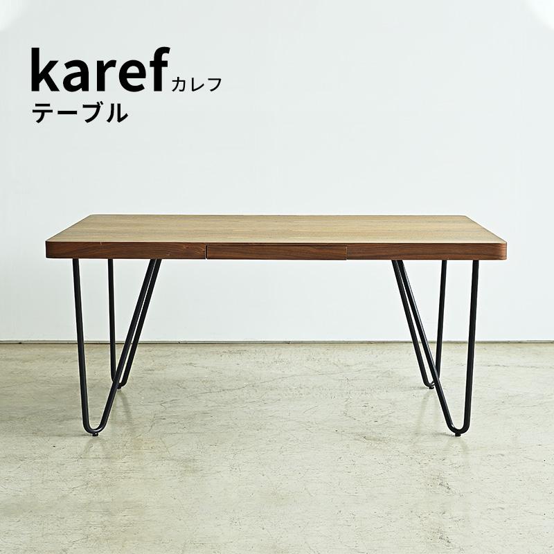 低め ダイニングテーブル リビングダイニング テーブル W110 H66 センターテーブル カレフ karef