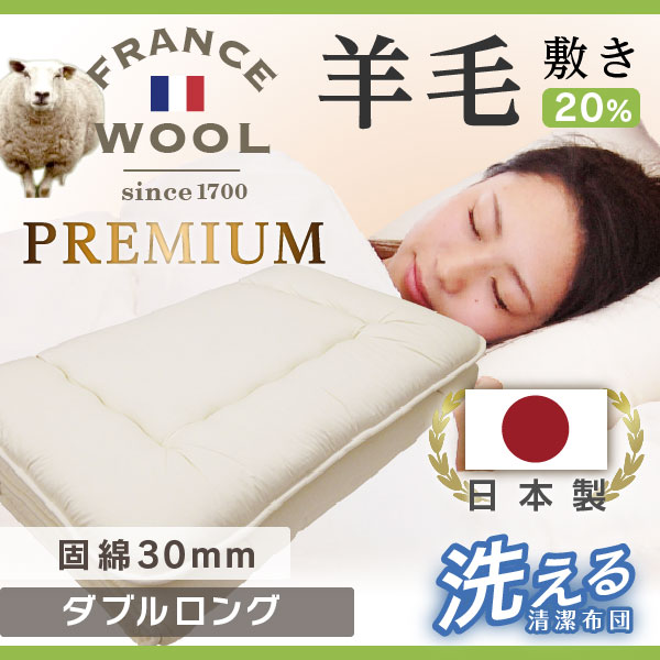Wool With Solid Cotton Mattress