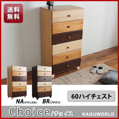 (送料無料 国産 大川家具 木製 北欧風)カラフルタンス Choice(チョイス)60ハイチェスト 6段(NA/BR)
