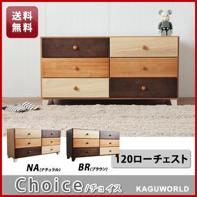 カラフル チェスト Choice(チョイス) 120 ローチェスト 3段 (NA/BR)【送料無料/国産】