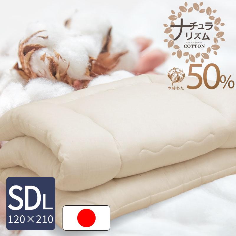 【ナチュラリズム】日本製 職人の木綿わた敷き布団 敷布団 綿混 軽い 和式布団のような寝心地 日本製 職人の木綿わた敷き布団 セミダブル ロングナチュラリズム