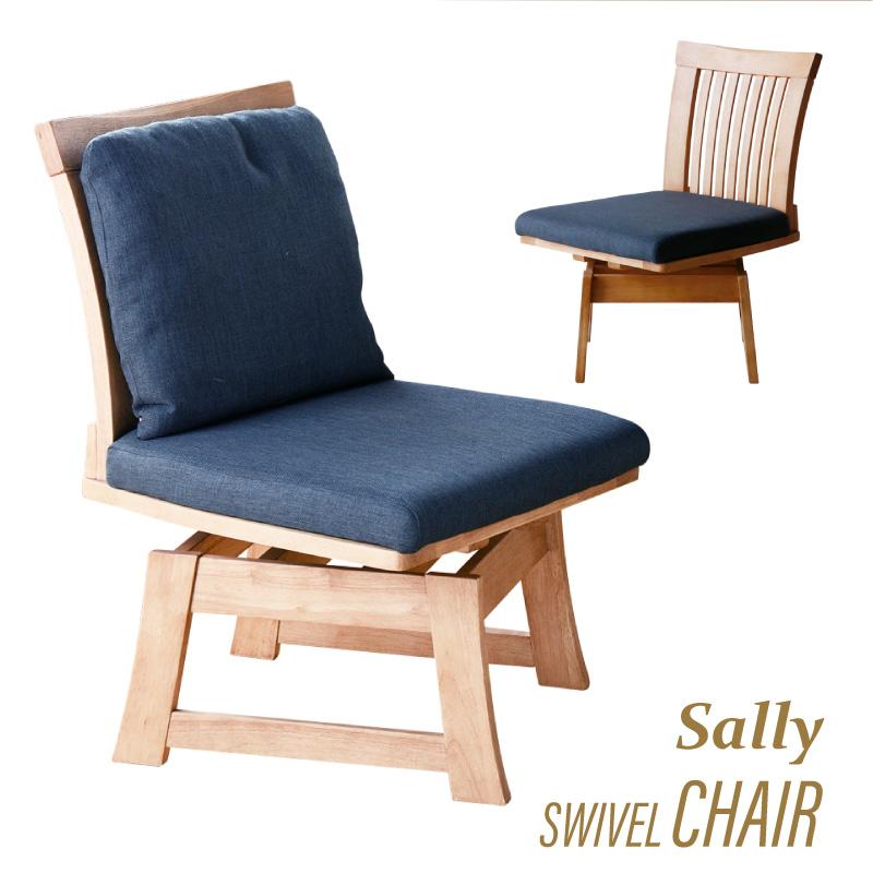 回転チェア ダイニングチェア 椅子 イス ダイニングソファ ソファ ソファー 回転式 回転椅子 サリー Sally 肘無し 肘なし ファブリック 布地 クッション 脚付き 木製 無垢材 天然木 敬老の日
