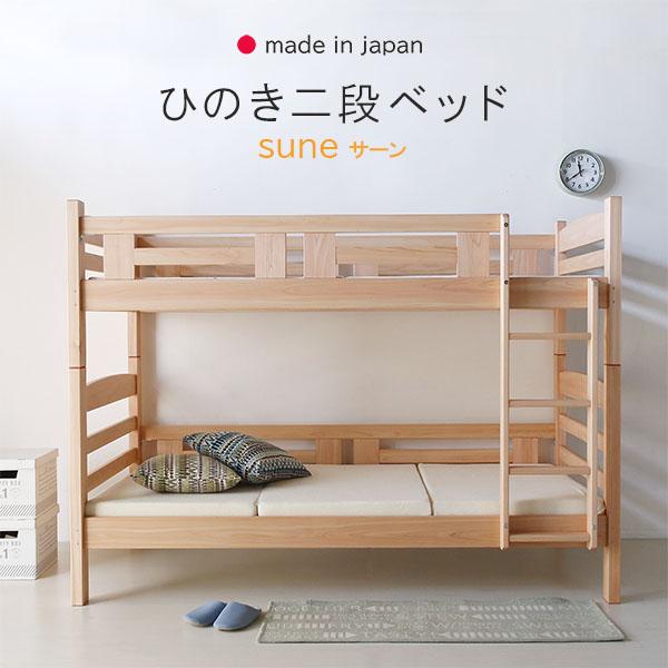 2段ベッド 国産 日本製) ナチュレ  サーン 2段ベッド 桧 いい香り 上質 二段ベッド ベッド