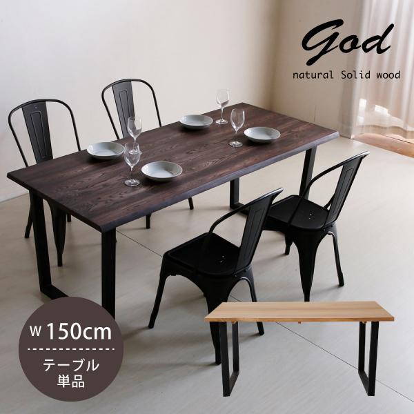 ダイニングテーブル テーブル 食卓テーブル キッチンテーブル 食卓 一枚板 鉄脚 木製 150センチ テーブル スチール ゴッド 150