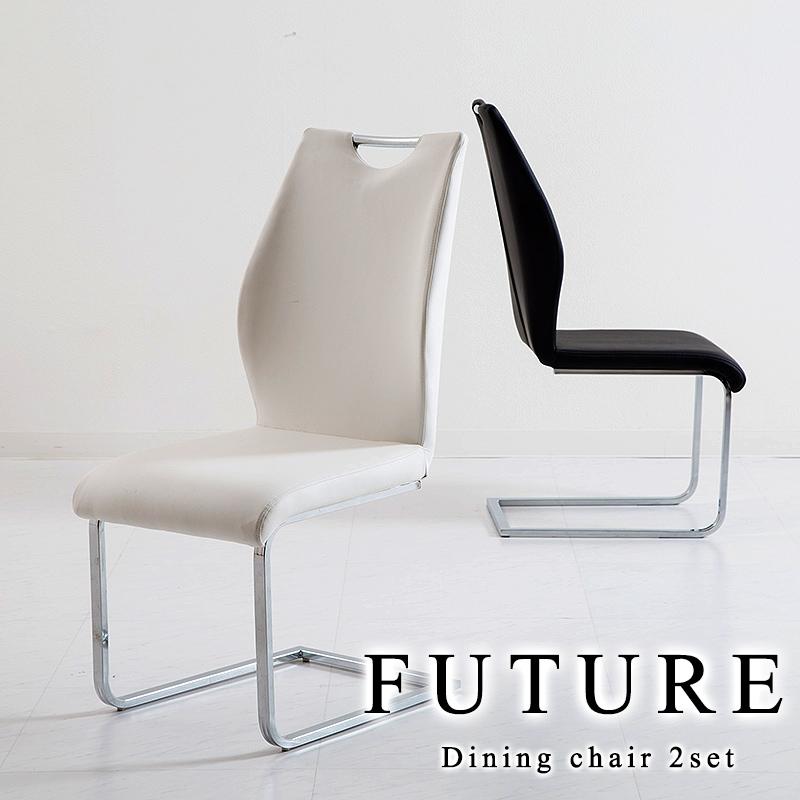 フューチャー FUTURE ダイニングチェア2脚 セット オールホワイト メタリック