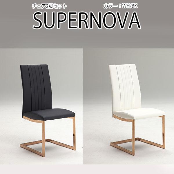 スーパーノバ SUPER NOVA ダイニングチェア2脚 セット 白 黒 PU カンティレバーチェア