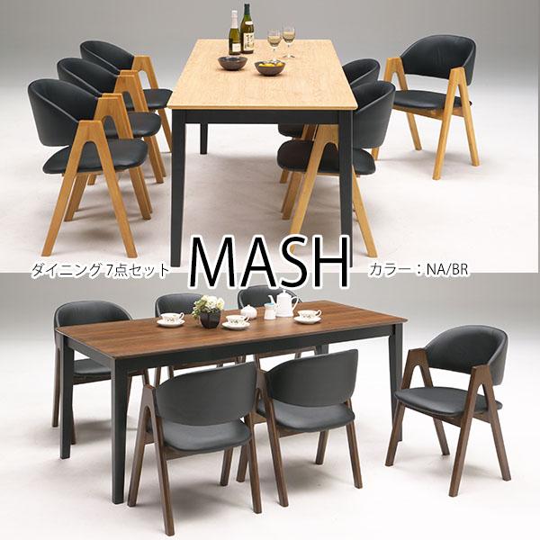 マッシュ MASH ダイニング7点セット ダイニングテーブル ダイニングチェア6脚 ラバーウッド