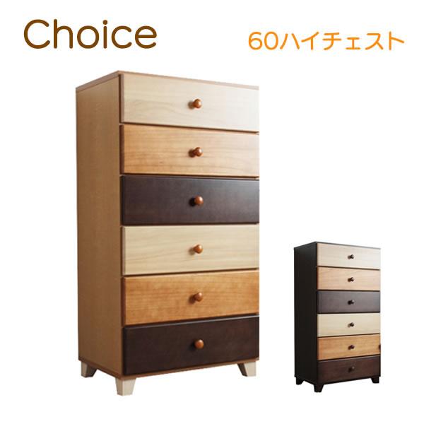 国産 大川家具 木製 北欧風 カラフルタンス Choiceチョイス 60ハイチェスト 6段NA/BR