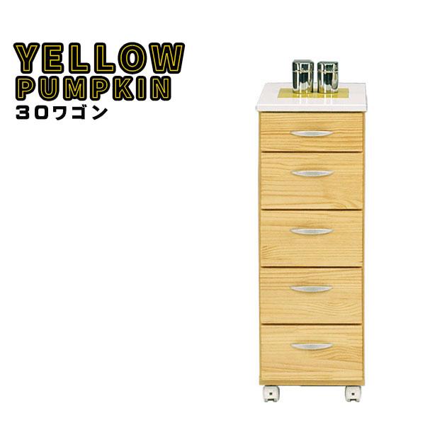 キッチンワゴン ワゴン イエローパンプキン Yellow Pumpkin 30 ワゴン 引き出し