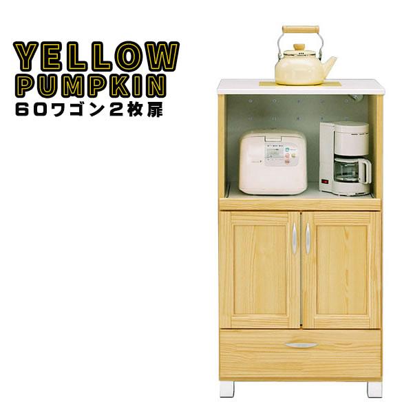 キッチンワゴン ワゴン イエローパンプキン 黄 Pumpkin 60 ワゴン 2枚扉