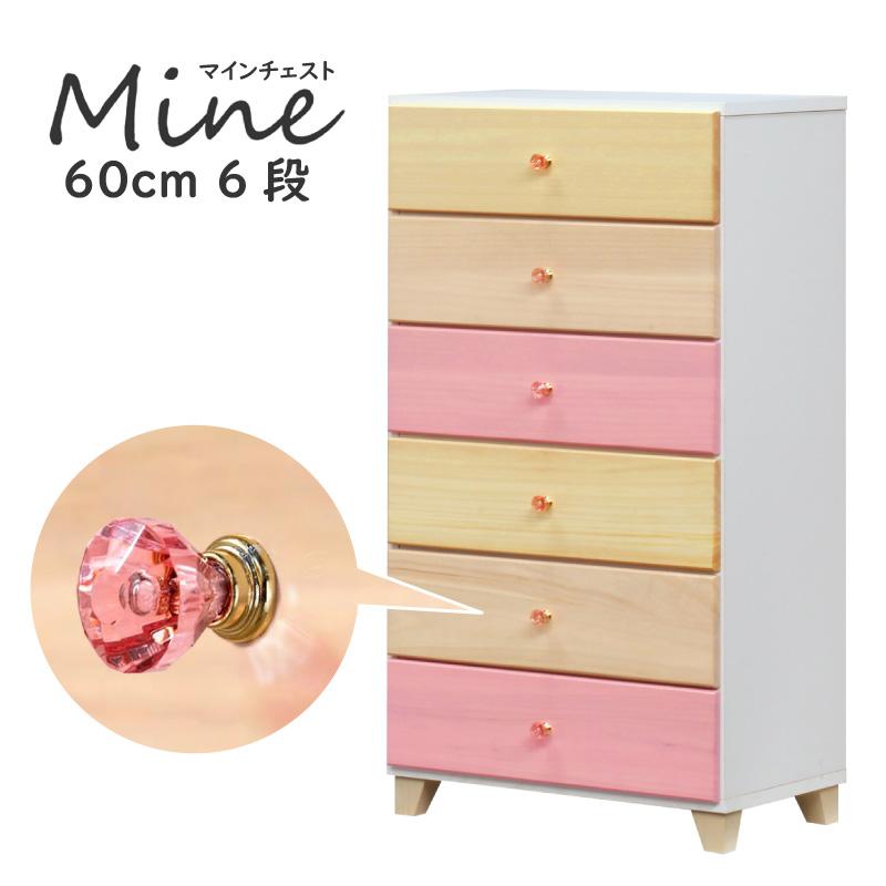 Mineマイン 60 6段チェスト 国産 大川家具 日本製 可愛い ピンク