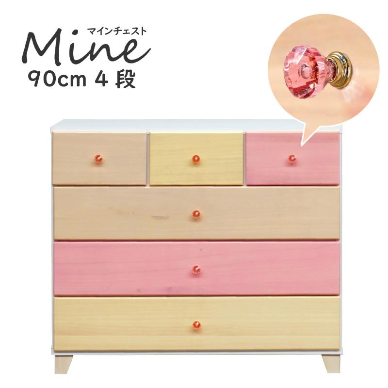 Mineマイン 90 4段チェスト 国産 大川家具 日本製 可愛い ピンク