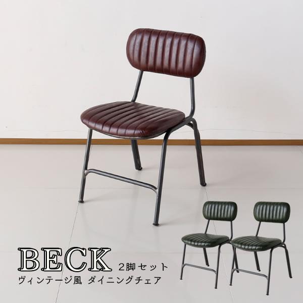 ダイニングチェア チェア 椅子 ベック ダイニングチェア2脚セット BECK