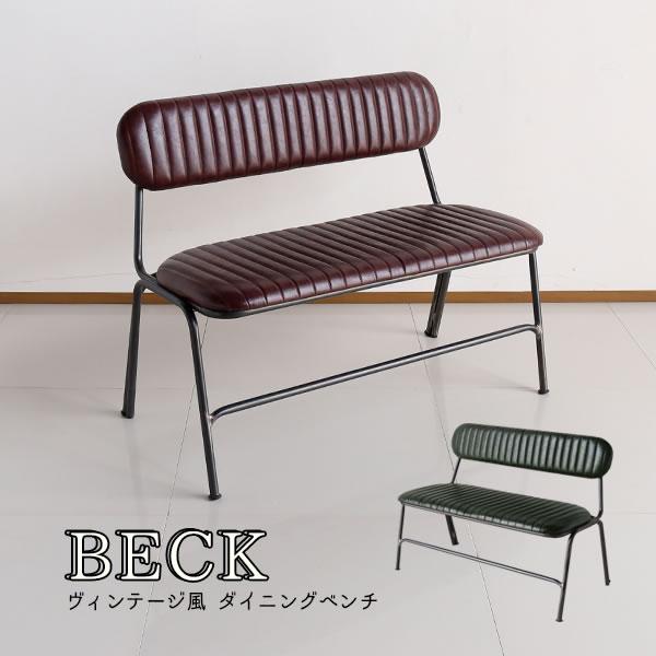 ダイニングベンチ ベンチ 椅子 ベック BECK ダイニングベンチ