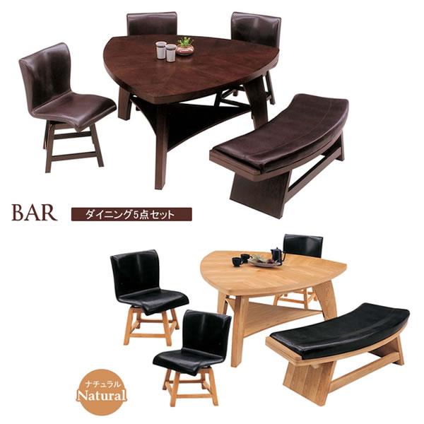 三角テーブル ダイニングセット ダイニングテーブル ダイニング5点セット 食卓テーブル ダイニングチェア 木製/カフェ インテリア バーBAR ダイニング5点セット