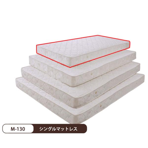 快適 安眠 ボンネル マットレス ベッド M-130 シングルマットレス