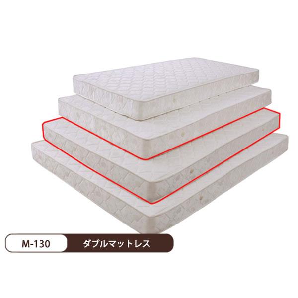 快適 安眠 ボンネル マットレス ベッド M-130 ダブルマットレス
