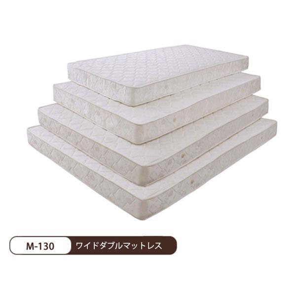 送料無料 ボンネル 数量限定 完売 マットレス ベッド ワイドダブルサイズ M-130 ワイドダブルマットレス 快適 安眠