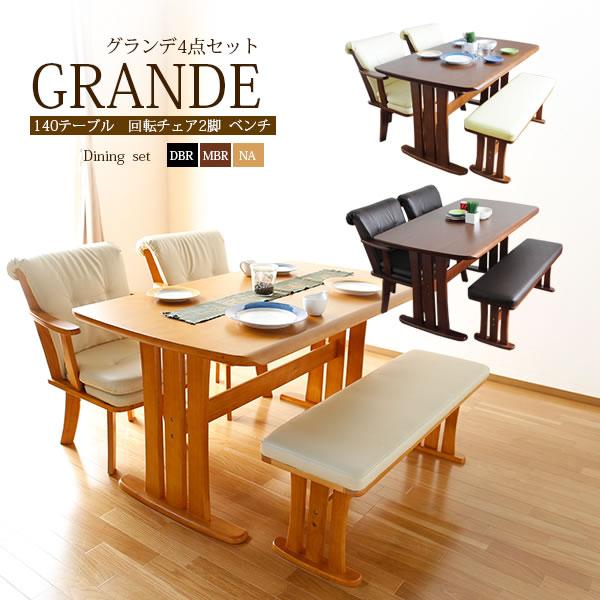 ダイニングテーブルセット 食卓テーブル ダイニングチェア モダン アンティーク ベンチ ブラウン アイボリー グランデ 140cm ダイニング4点セット