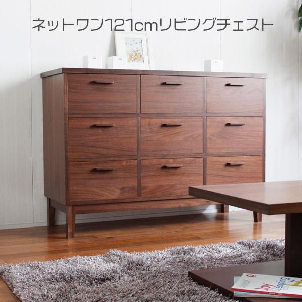 【国産品】 日本製 無垢材 クルミ 胡桃 収納 タンス ネットワン NETONE 121cmリビングチェスト ウォールナット